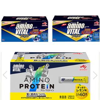アジノモト(味の素)のアミノバイタルプロスティック60本入2箱+アミノプロテインスティック60本入1箱(アミノ酸)