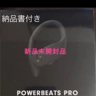 Beats by Dr Dre - powerbeats Pro 新品未開封納品書付き
