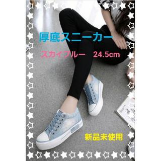 【海外で大人気】ジーンズ生地 レディース スニーカー スカイブルー24.5cm(スニーカー)