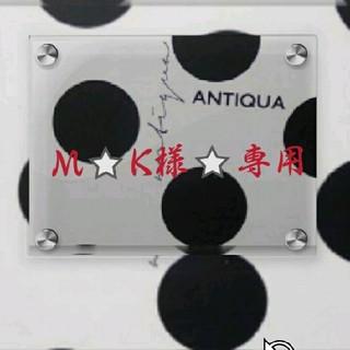 antiqua - antiqua⭐畦編みドルマンニット廃盤