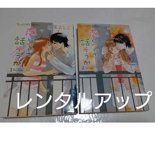 ショウガクカン(小学館)の恋について話そうか 全2巻(レンタル使用済み本)(少女漫画)