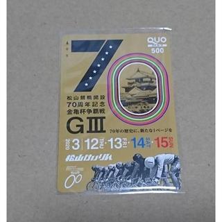 松山競輪 販促カード