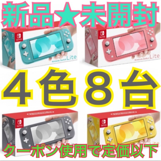 Nintendo Switch - 新品未開封★Switch 任天堂スイッチ ライト本体 8台 ニンテンドウ