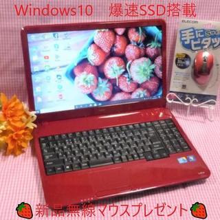 可愛いラズベリーレッドPC/爆速SSD/メモリ4GB/Win10
