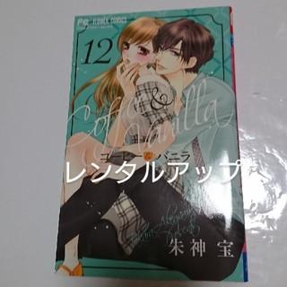 ショウガクカン(小学館)のコーヒー&バニラ 12巻(レンタル使用済み本)(少女漫画)