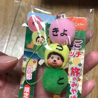 京都限定 旅のみやげモンチッチ    串だんご