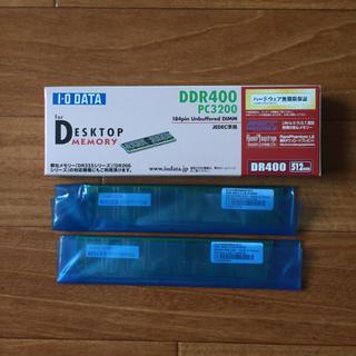 アイオーデータ(IODATA)のI/O DATA デスクトップメモリー DDR400 PC3200 512MB(PCパーツ)