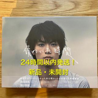 僕のいた時間 Blu-ray 三浦春馬 ブックレット ステッカー付(日本映画)