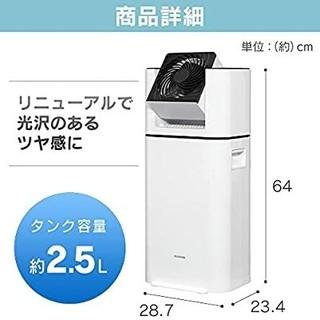 アイリスオーヤマ - アイリスオーヤマ サーキュレーター付き衣類乾燥機 IJD-I50