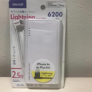 マクセル(maxell)のiPhone用モバイルバッテリー(バッテリー/充電器)