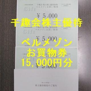 ★送料無料(追跡可)★ベルメゾンお買物券(15000円分)千趣会 株主優待