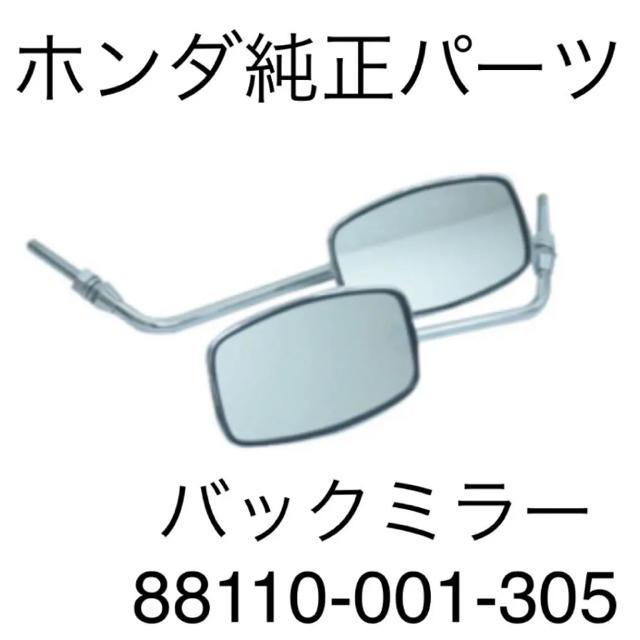 ホンダ(ホンダ)のホンダ 純正 バックミラー セット スーパーカブ リトルカブ プレスカブ 旧車 自動車/バイクのバイク(パーツ)の商品写真