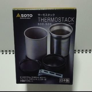 シンフジパートナー(新富士バーナー)のSOTO サーモスタックTHERMO STACK(調理器具)