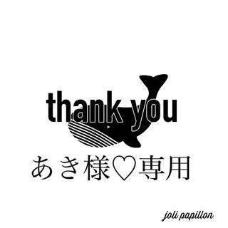 あき様♡専用(外出用品)