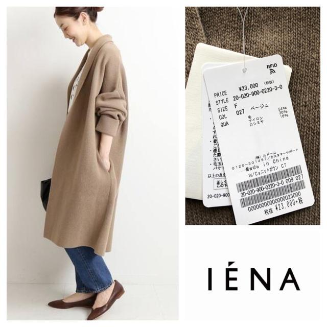 IENA(イエナ)のイエナ ウールカシミヤニットガウンコート ベージュ レディースのジャケット/アウター(ガウンコート)の商品写真