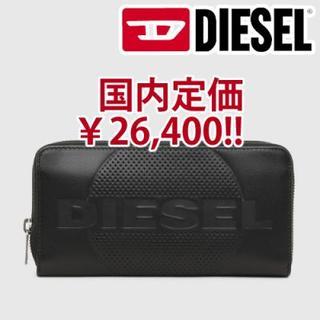 DIESEL - 定価26,400円!!正規 新品 DIESEL 長財布 レザー ユニセックス