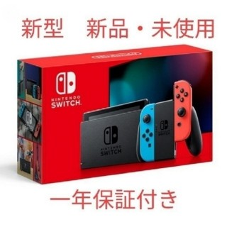 Nintendo Switch - Nintendo Switch 本体新品未開封未使用