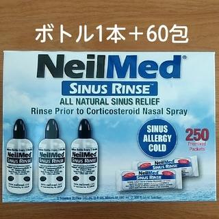 ボトル1本+60包 ニールメッド サイナス リンスキット 鼻洗浄 鼻うがい(日用品/生活雑貨)