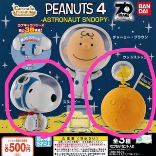 ピーナッツ(PEANUTS)の【カプキャラ】スヌーピー&ウッドストックセット(アニメ/ゲーム)