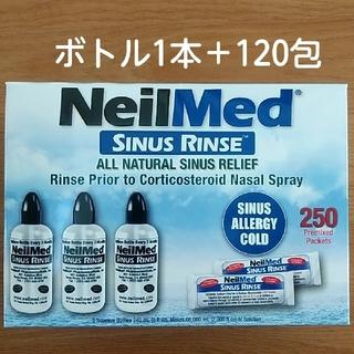 ボトル1本+120包 ニールメッド サイナス リンスキット 鼻洗浄 鼻うがい(日用品/生活雑貨)