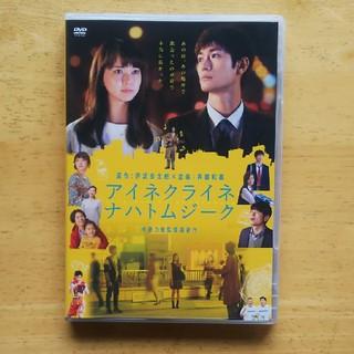 三浦春馬 DVD アイネクライネナハトムジーク 通常版DVD