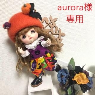 aurora様専用(人形)