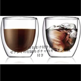 ボダム(bodum)のbodum  ダブルウォールグラス2個(グラス/カップ)
