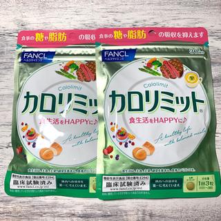 FANCL - FANCLカロリミット30日×2袋