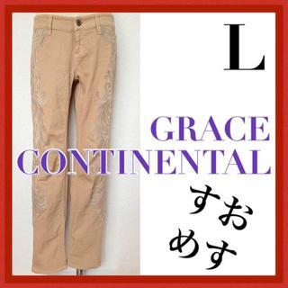 グレースコンチネンタル(GRACE CONTINENTAL)のおすすめ グレースコンチネンタル 刺繍 ベージュ コットン パンツ 38L(カジュアルパンツ)