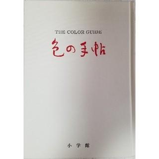 ショウガクカン(小学館)の色の手帖 色見本と文献例とでつづる色名ガイド(アート/エンタメ)