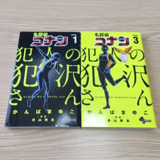 ショウガクカン(小学館)の名探偵コナン 犯人の犯沢さん 一巻、三巻 2冊セット(少年漫画)