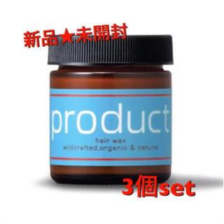 PRODUCT - プロダクト◆ヘアワックス 3個set◆新品・未開封