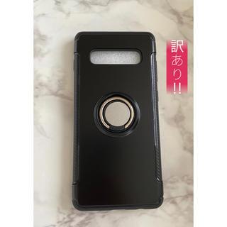 ギャラクシー(Galaxy)の訳あり!GalaxyS10Plus かっこいいリング付き耐衝撃ケース ブラック黒(Androidケース)