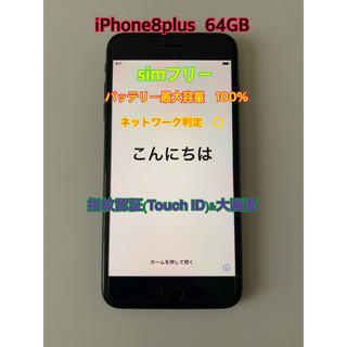 iPhone - 【美品】iPhone8plus 64GB  SIMフリー ◯ バッテリー100%