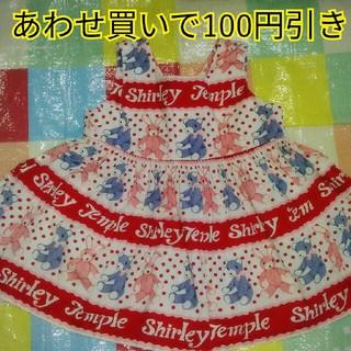 シャーリーテンプル(Shirley Temple)のシャーリーテンプル 80センチ ワンピース(ワンピース)