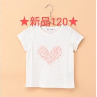 フォーティーワン(FORTY ONE)の子供服 女の子 Tシャツ 120 フォーティーワン [新品](Tシャツ/カットソー)