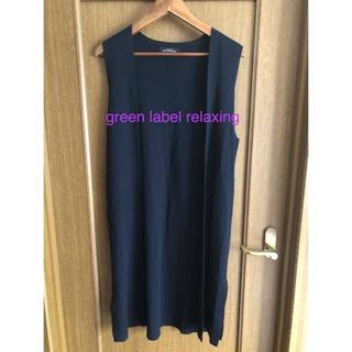 グリーンレーベルリラクシング(green label relaxing)のグリーンレーベルリラクシング ニット ジレ フリーサイズ  ネイビー(ベスト/ジレ)