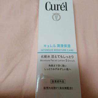 Curel - 新品未使用キュレル潤浸化粧水Ⅲとてもしっとり