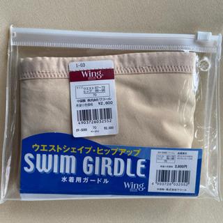 ワコール(Wacoal)の❦ワコール❦ SWIM GIRDLE  水着用ガードル70 *M~L*(水着)