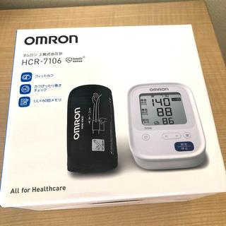 オムロン(OMRON)のオムロン 血圧計 HCR-7106 新品(その他)