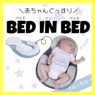 【限定セール】ベビー 赤ちゃん 出産祝い ベッドインベッド 折り畳み ブルー色