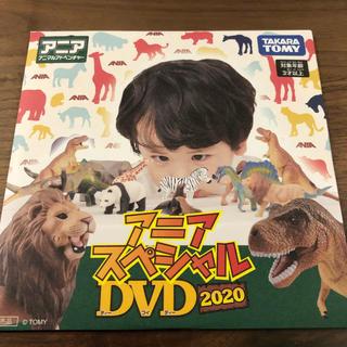 タカラトミー(Takara Tomy)のアニア スペシャル DVD 2020(キッズ/ファミリー)