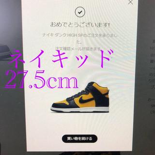 NIKE - NIKE ダンクHI ミシガン 27.5 送料込み