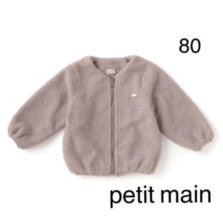 プティマイン(petit main)の新品【 プティマイン 】ボア ジップ ブルゾン ジャンパー (ジャケット/コート)