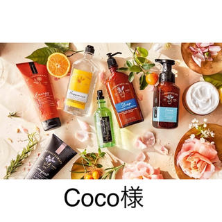 Bath & Body Works - Coco様 アロマセラピー