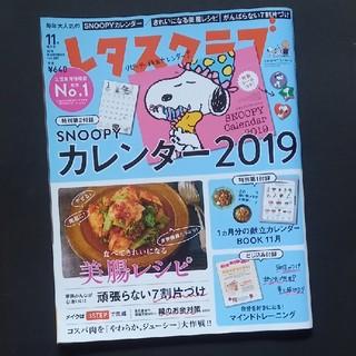 カドカワショテン(角川書店)の増レタスクラブ 2018年 11月号(料理/グルメ)
