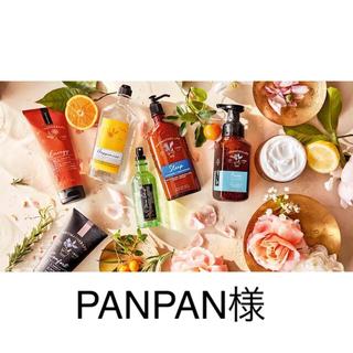Bath & Body Works - PANPAN様 アロマセラピー
