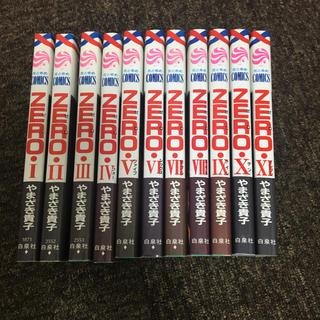 ハクセンシャ(白泉社)のZERO 1〜11 全巻セット(全巻セット)