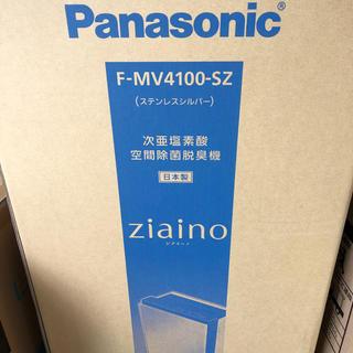 Panasonic - パナソニック  ジアイーノ F-MV4100-SZ   新品