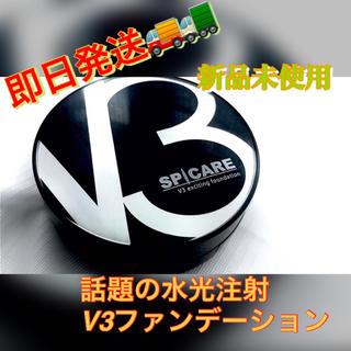 V3ファンデ ファンデーション 水光注射 リフトアップ 新品未使用 正規品
